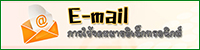 การใช้งาน E-mail